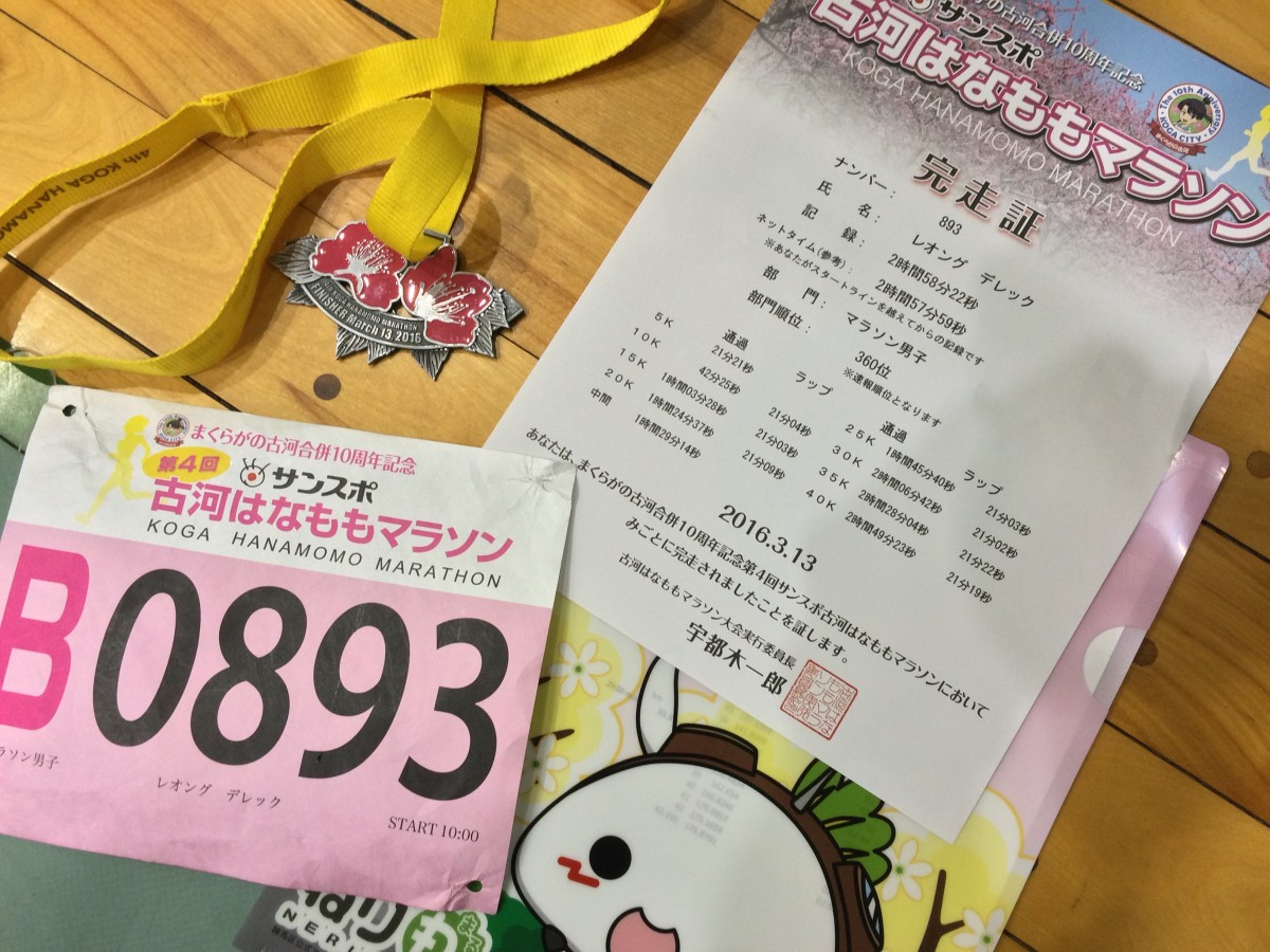 Koga Hanamomo Marathon. 13 March 2016